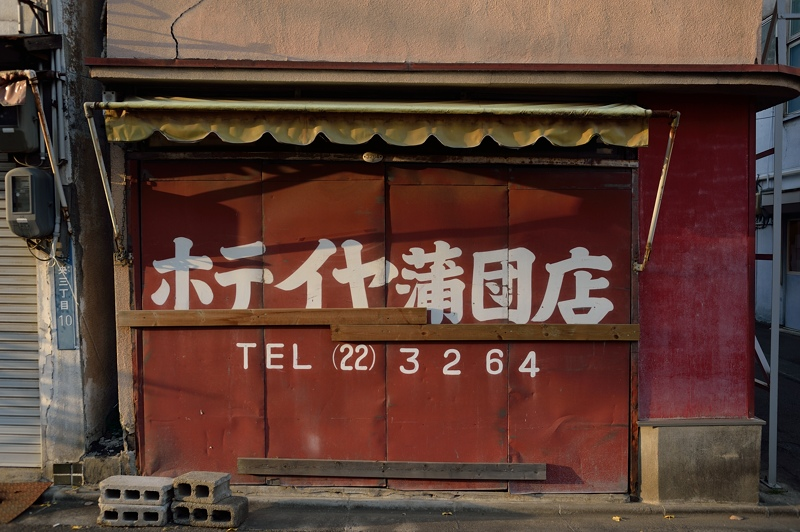 仙台銀座_f0079061_21123449.jpg