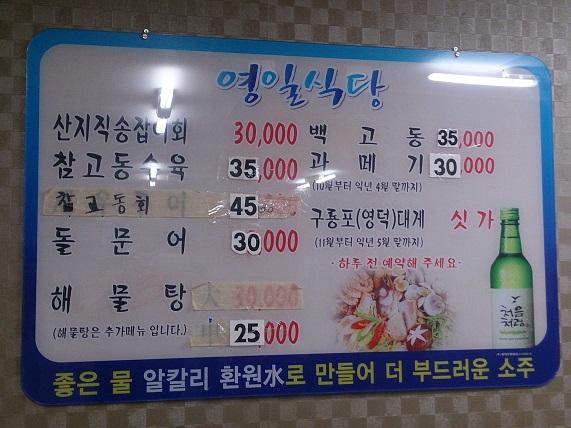 ソウルで食べて飲んでオヤジになる_b0060363_1085838.jpg
