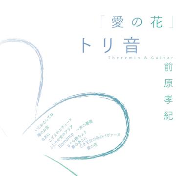 NEWアルバム「愛の花」11/30発売です!_a0005064_1515465.jpg