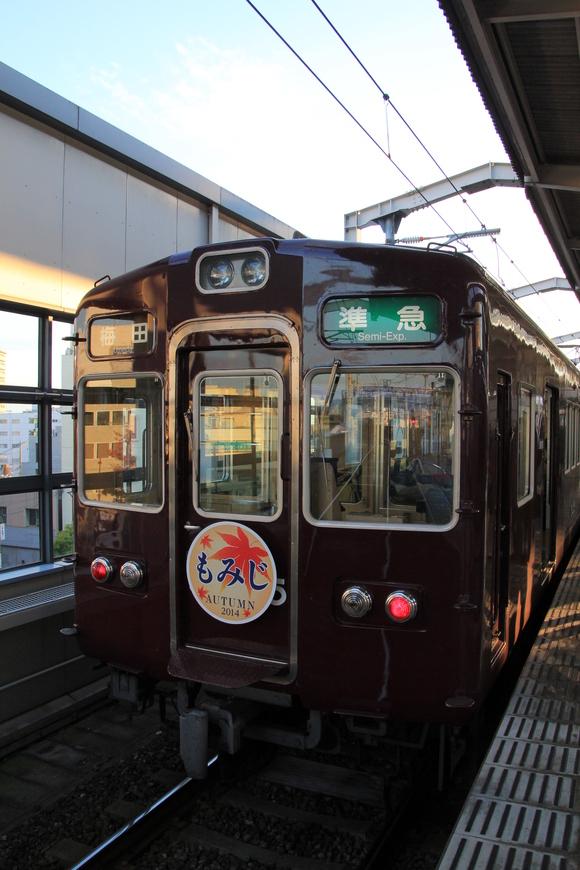 阪急5300系 もみじ看板車_d0202264_842125.jpg