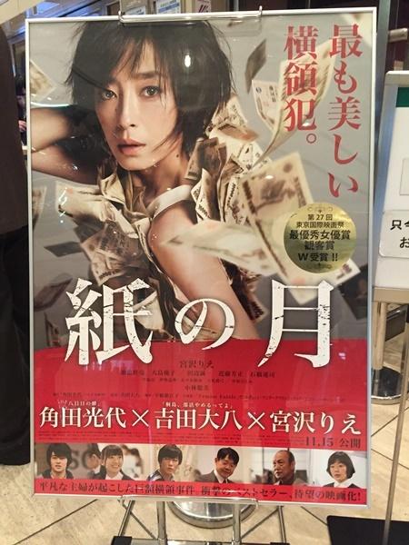 2014-11-18 『紙の月』@「丸の内ピカデリー」_e0021965_23372363.jpg