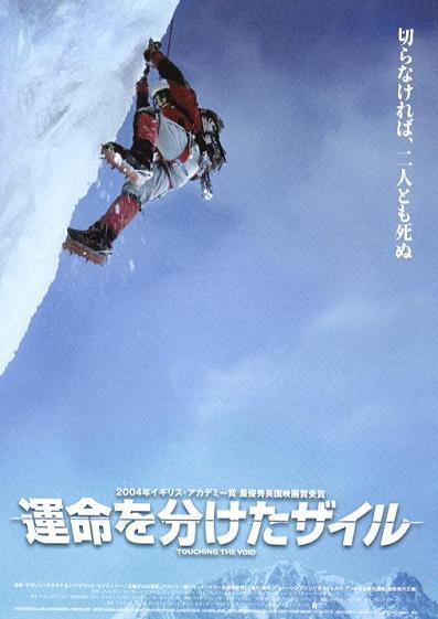 山岳映画「運命を分けたザイル」_f0170180_085867.jpg