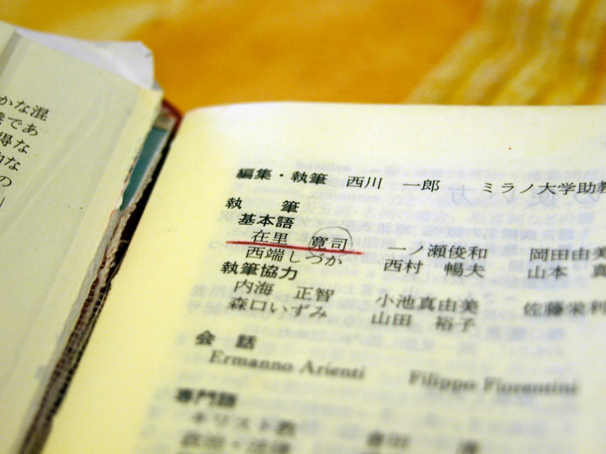 私のイタ語のスタートは大阪のこの学校です!!!!_c0179785_6361916.jpg