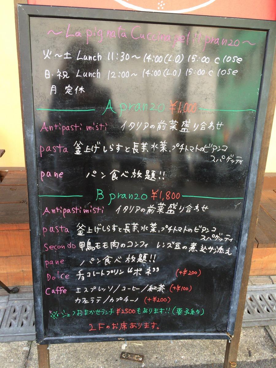 ランチ@La Pignata[堺筋本町/大阪]_c0013687_1921016.jpg