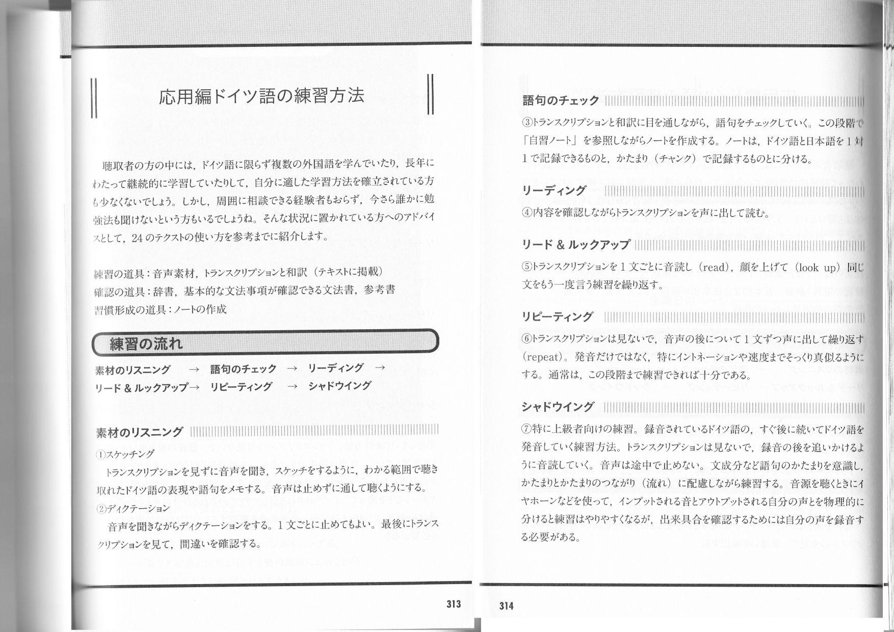 14-10月期アンコ独・応用編の親切な学習法指導 (14年11月17日)_c0059093_22145479.jpg