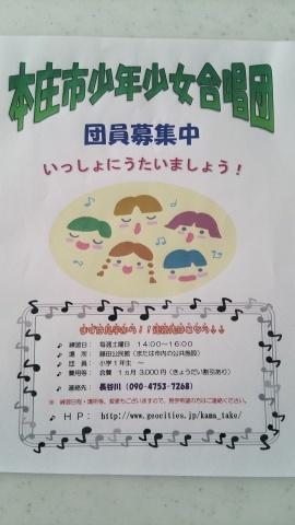 本庄市少年少女合唱団_a0150507_12141804.jpg