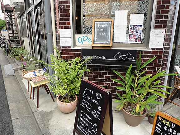 cafe birdbathでティータイム_e0230011_1743016.jpg