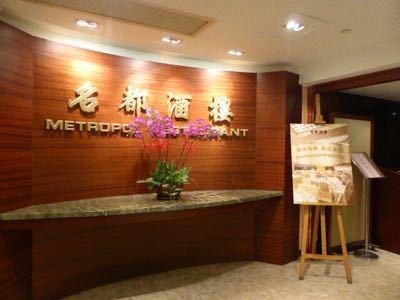 14年10月香港  15★ワゴン式飲茶を「名都酒樓」で楽しむ_d0285416_22352633.jpg