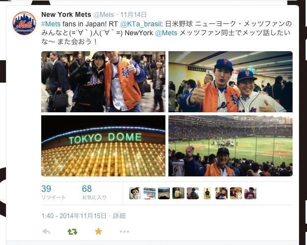 #Mets @Mets fans in #Japanallstar in Tokyo! みんなありがとう!(=´∀`)人(´∀`=) @MLB @MLBFanCave _b0032617_16192388.jpg