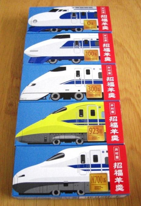東海道新幹線50周年記念⑤~良いディフォルメの羊羹~_b0081121_63454.jpg