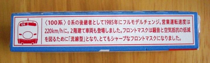東海道新幹線50周年記念⑤~良いディフォルメの羊羹~_b0081121_644476.jpg