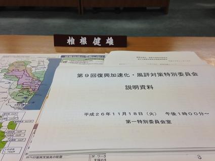 『 第9回 復興加速化・風評対策特別委員会 』_f0259324_15561052.jpg