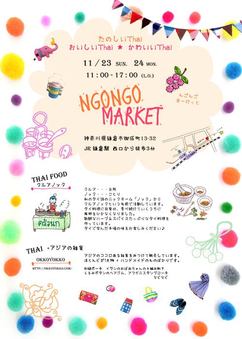 ンゴンゴマーケット vol.1☆_d0156336_1549536.jpg