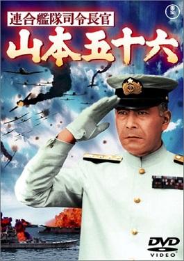 連合艦隊司令長官 山本五十六_e0040938_157484.jpg