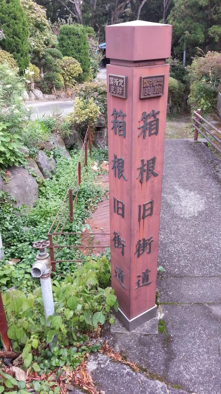 箱根旧街道_d0157745_20252210.jpg