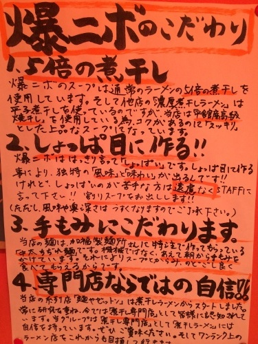 爆ニボ_e0132147_19395545.jpg