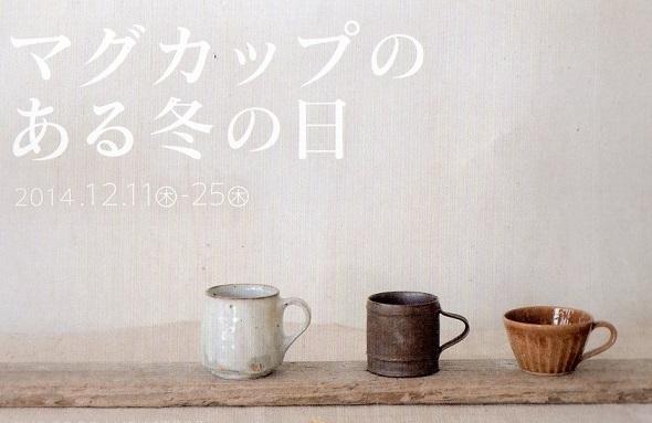 マグカップのある冬の日_b0148849_1113255.jpg