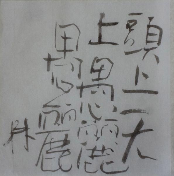 朝歌11月18日_c0169176_08201293.jpg