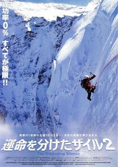 山岳映画「運命を分けたザイル2」_f0170180_0494649.jpg