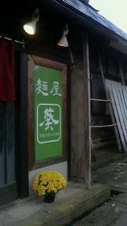 熊野大社参拝の後はうまいラーメンをいただきました!_f0168392_10314972.jpg