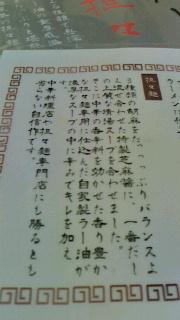 熊野大社参拝の後はうまいラーメンをいただきました!_f0168392_10402468.jpg