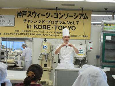 神戸スイーツ・コンソーシアム in 神戸・東京 Vol.7  第6回目_a0162301_17132861.jpg