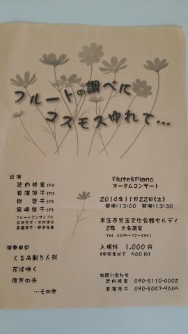 フルートコンサート♪_a0150507_13202422.jpg
