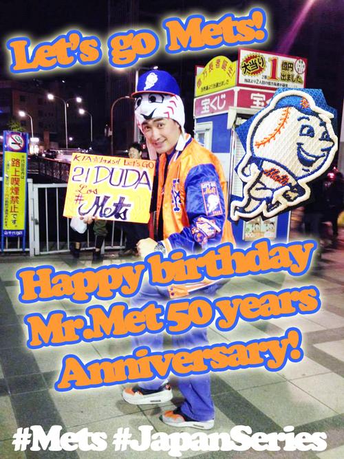 #Mets @Mets fans in #Japanallstar in Tokyo! みんなありがとう!(=´∀`)人(´∀`=) @MLB @MLBFanCave _b0032617_20194897.jpg
