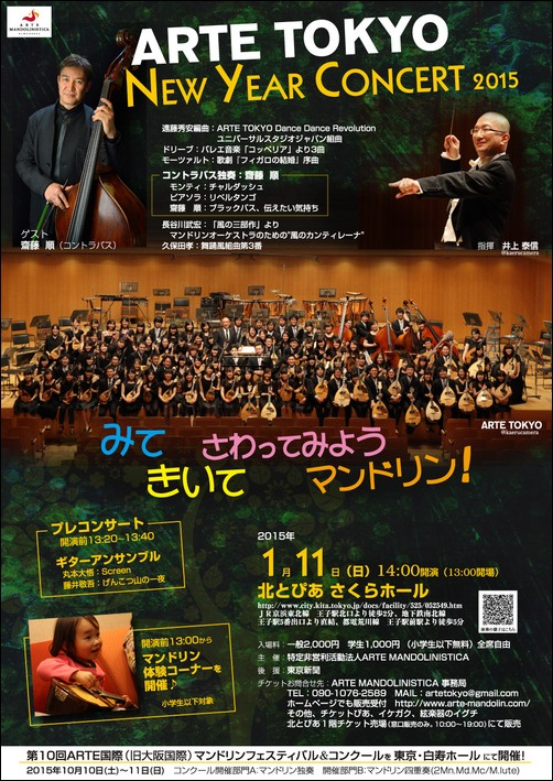 ARTE TOKYO ニューイヤーコンサート 2015_e0103327_10461425.jpg