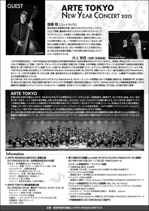 ARTE TOKYO ニューイヤーコンサート 2015_e0103327_11245249.jpg