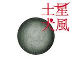 先日の親切ちゃん!!_f0004730_1595648.jpg