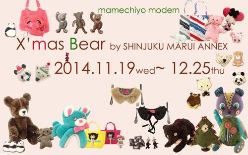 X'mas Bear by SHINJUKU MARUI ANNEX_a0277132_0562757.jpg
