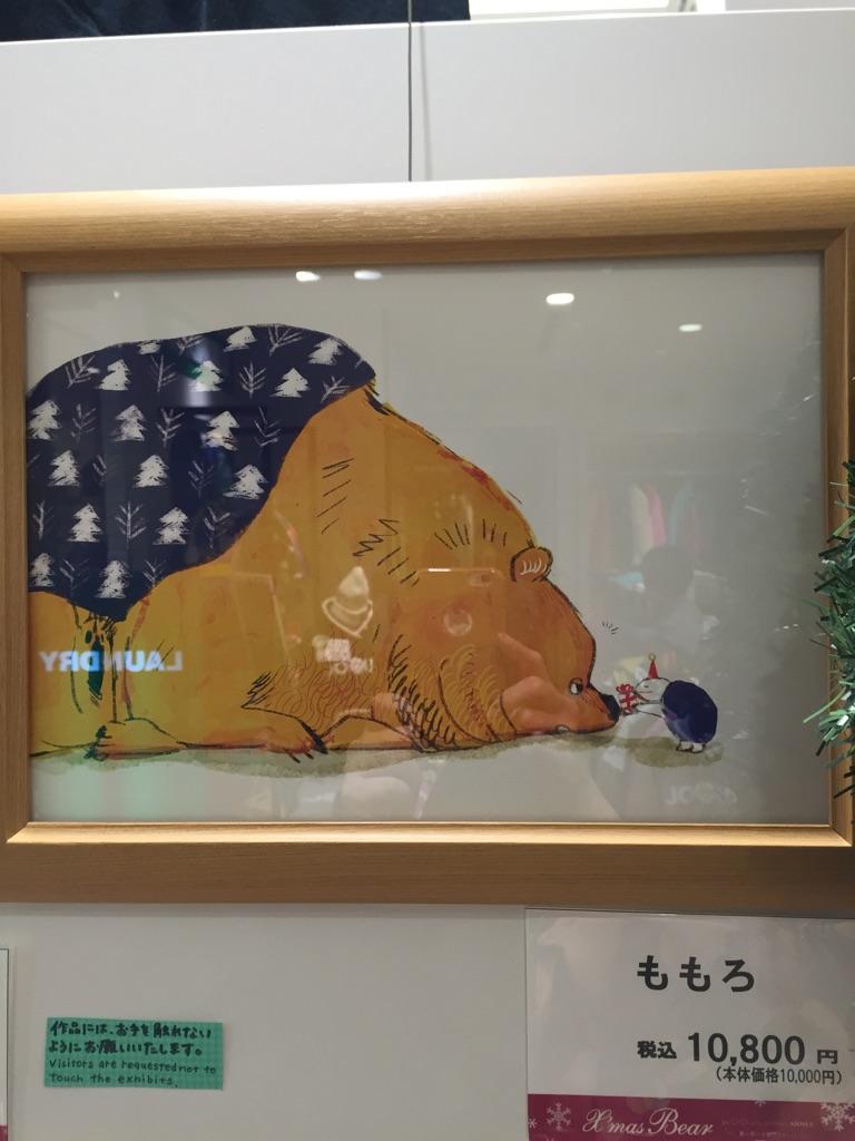丸井アネックス5周年記念展示 BEAR展 開催です。_f0010033_15101338.jpg