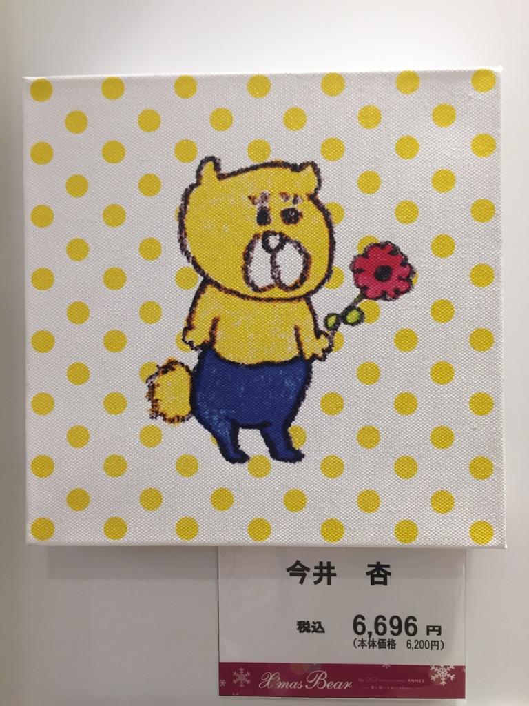 丸井アネックス5周年記念展示 BEAR展 開催です。_f0010033_1554386.jpg