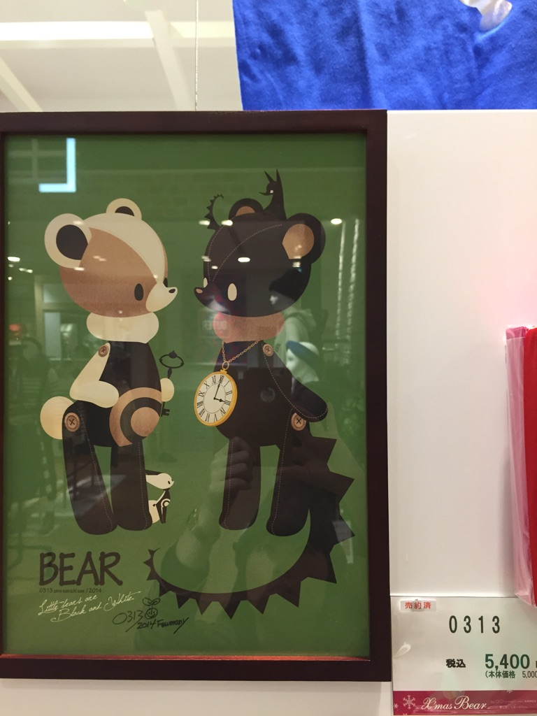 丸井アネックス5周年記念展示 BEAR展 開催です。_f0010033_1561483.jpg