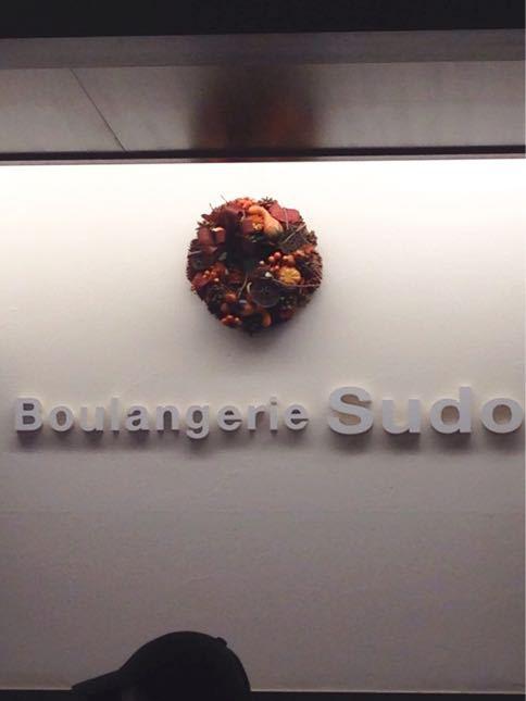 Boulangerie Sudo_e0214541_659474.jpg