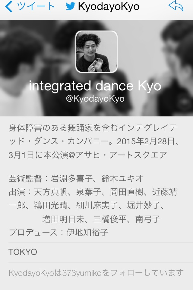 integrated dance canpany のTwitter_e0182553_1363795.jpg
