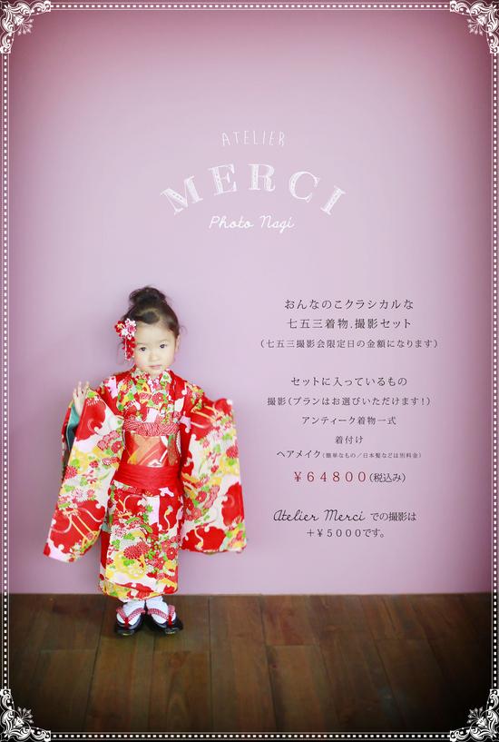 Photo Nagi オリジナルスタジオatelier Merci(アトリエメルシー)オープン!_d0147054_20125734.jpg