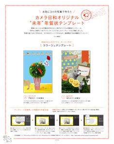 最新号 カメラ日和vol.58 「あなたの宝モノの一枚って何ですか?」発売!_b0043961_15541713.jpg