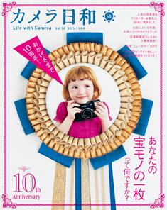 最新号 カメラ日和vol.58 「あなたの宝モノの一枚って何ですか?」発売!_b0043961_1554190.jpg
