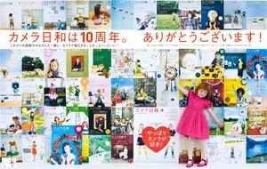 最新号 カメラ日和vol.58 「あなたの宝モノの一枚って何ですか?」発売!_b0043961_1554783.jpg
