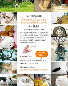 最新号 カメラ日和vol.58 「あなたの宝モノの一枚って何ですか?」発売!_b0043961_171205.jpg