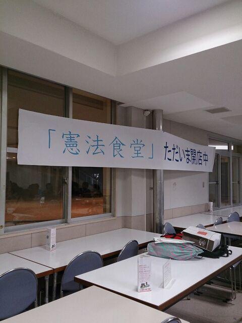 「憲法食堂」に参加したこと。_c0347272_12221758.jpg