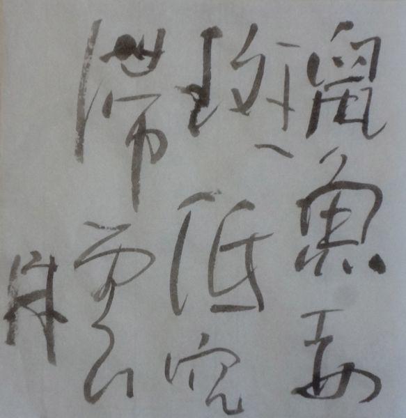 朝歌11月19日_c0169176_08532197.jpg