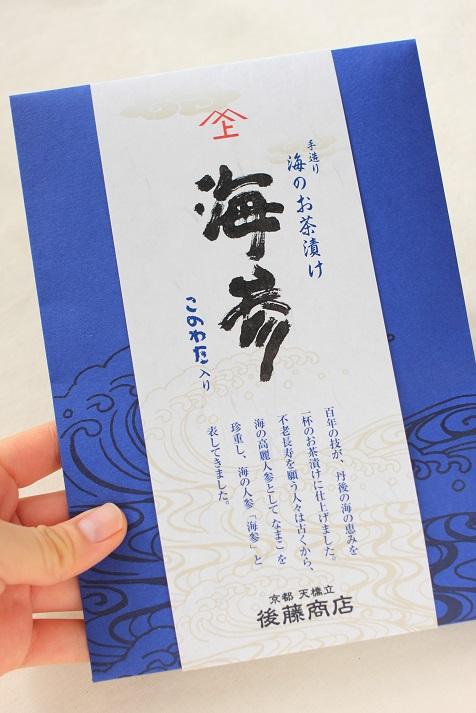 京都 天橋立 後藤商店さんの贅沢な手造り海のお茶漬け「海参」をいただきました♪_a0154192_12595956.jpg