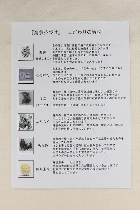 京都 天橋立 後藤商店さんの贅沢な手造り海のお茶漬け「海参」をいただきました♪_a0154192_1304537.jpg