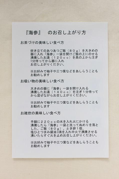 京都 天橋立 後藤商店さんの贅沢な手造り海のお茶漬け「海参」をいただきました♪_a0154192_13173.jpg