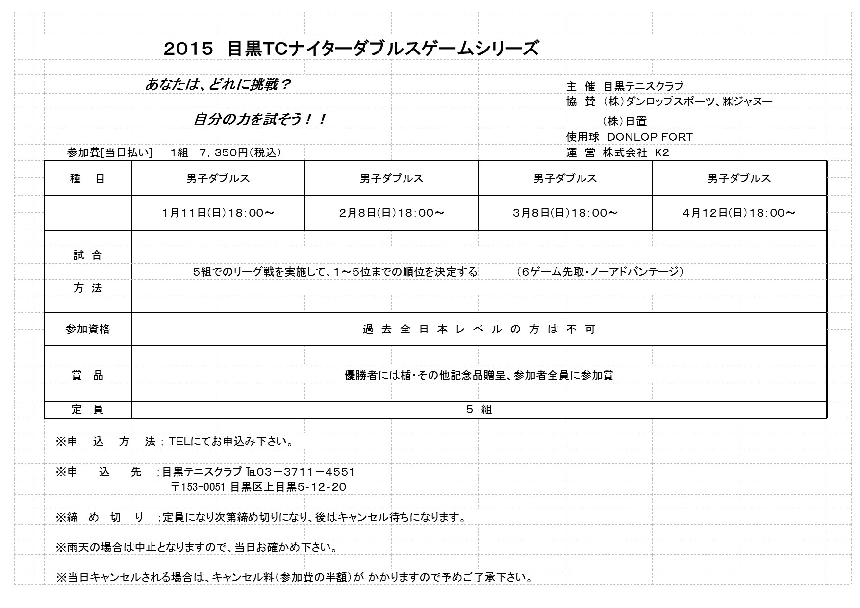 2015年 1月~4月 ナイターダブルストーナメント_b0158200_16554259.jpg