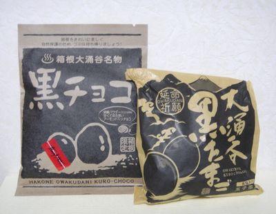 黒いお土産_e0234016_1823184.jpg