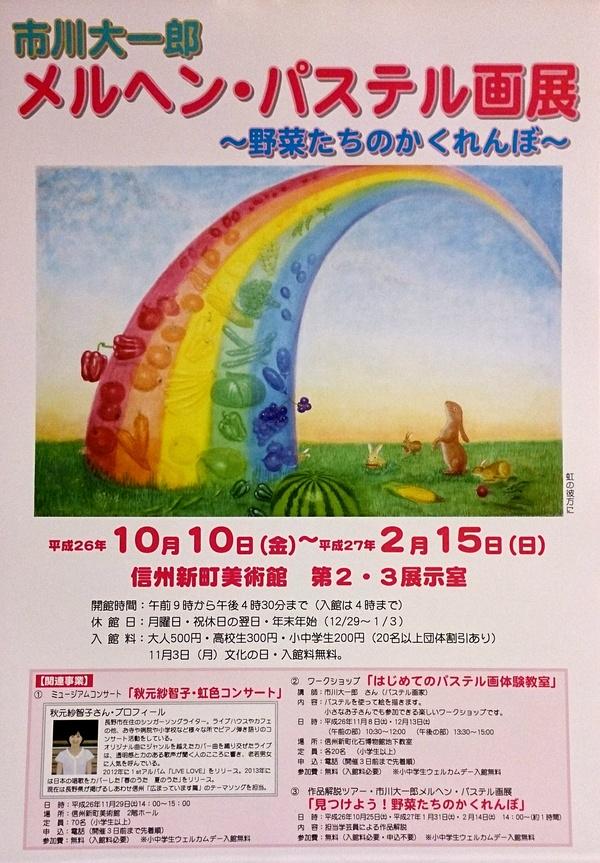 信州新町美術館 虹いろコンサート_e0239118_110095.jpg